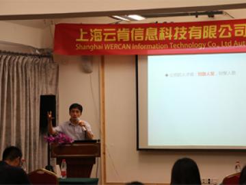 Setkání o sdílení v hotelu Wanxuan Garden, 2018